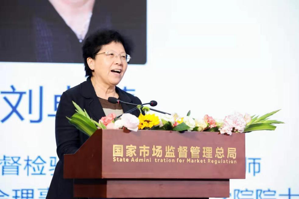 原国家质检总局总工程师刘卓慧:要大力实施智慧监管助推高质量发展