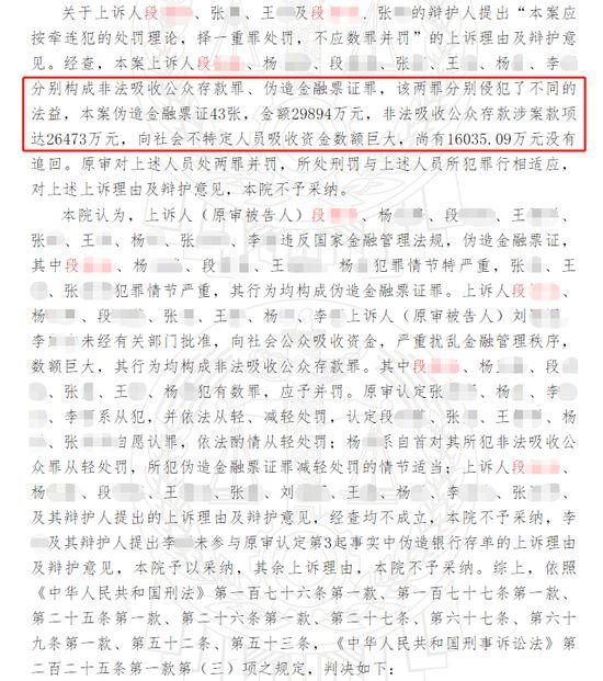 ▲判决书显示,滨州中院查明,该案共伪造存到43张,尚有1.6亿余元未追回。图源:中国裁判文书网截图/澎湃新闻。