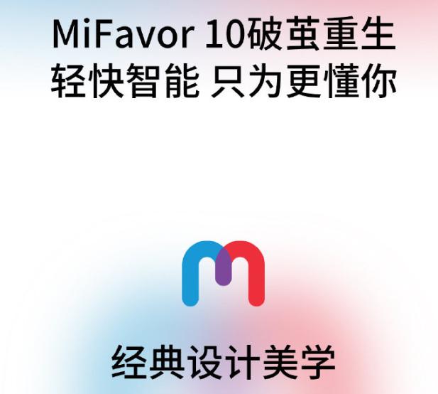 中兴MiFavor 10操作系统发布:全新UI,支持深色模式