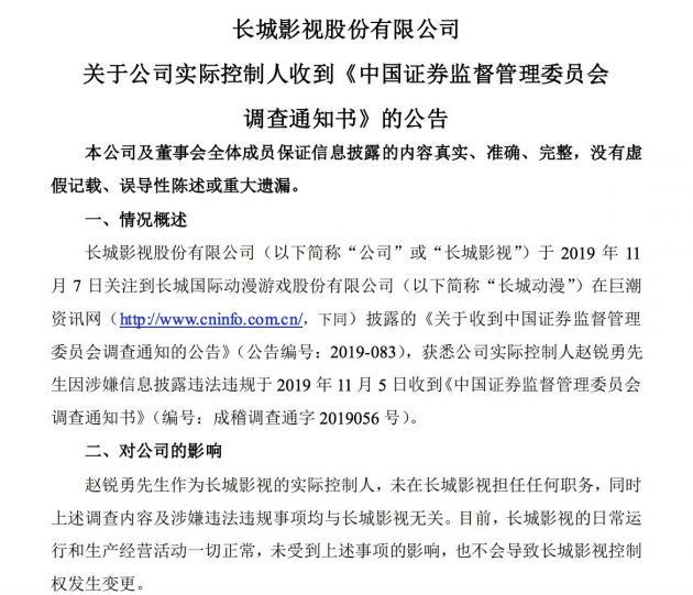 经纬娱乐平台怎么样_美尔雅年报财务信息披露不准确 被监管出具警示函