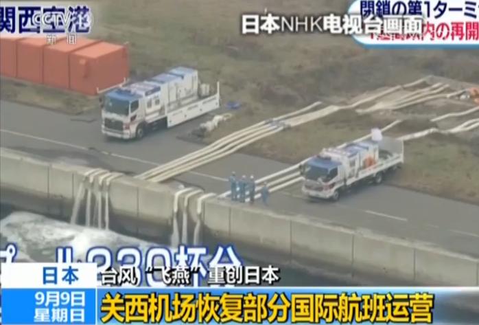 """日本台风""""飞燕""""重创日本 关西机场恢复部分国际航班运营"""