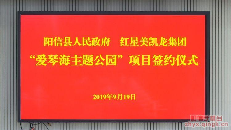 """阳信县政府与红星美凯龙集团签约建设""""爱琴海主题公园""""项目"""