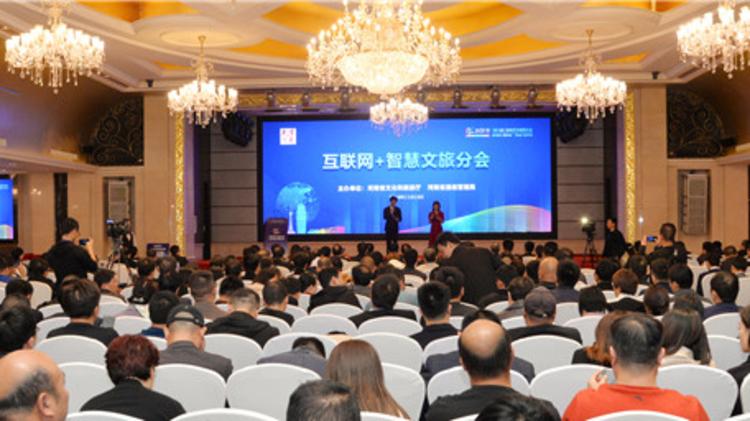 """2019(第六届)河南省互联网大会""""互联网+智慧文旅""""专题大会在郑州举行"""