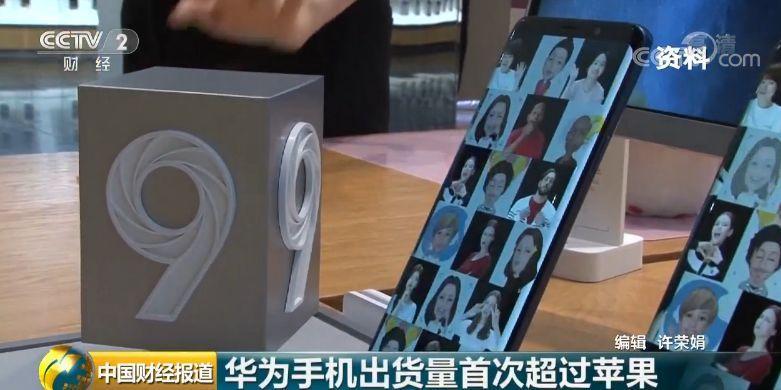 华为智妙手机销量首超苹果跃居全球第二!更令