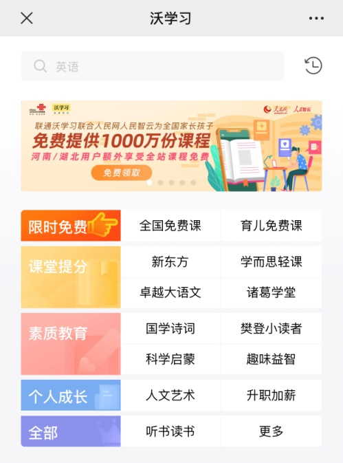 """中国联通在线教育平台""""沃学习""""正式上线 汇聚全国优质教育资源"""