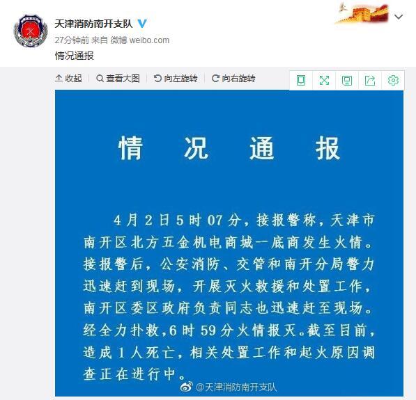 天津市南开区一商城底商发生火灾 造成1人死亡