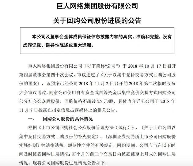 巨人网络累计回购8004.7万股 成交总金额14.6亿元