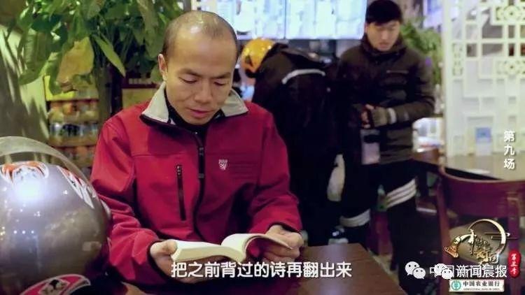 击败北大硕士!外卖小哥拿下《中国诗词大会》总冠军!