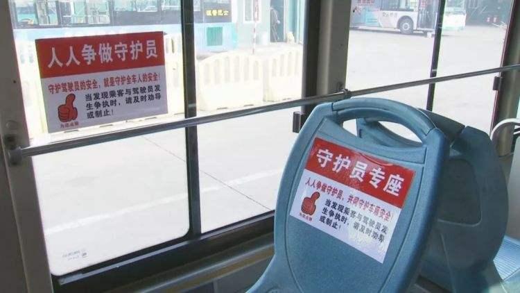 """设公交车""""壮士座"""",有胜于无"""