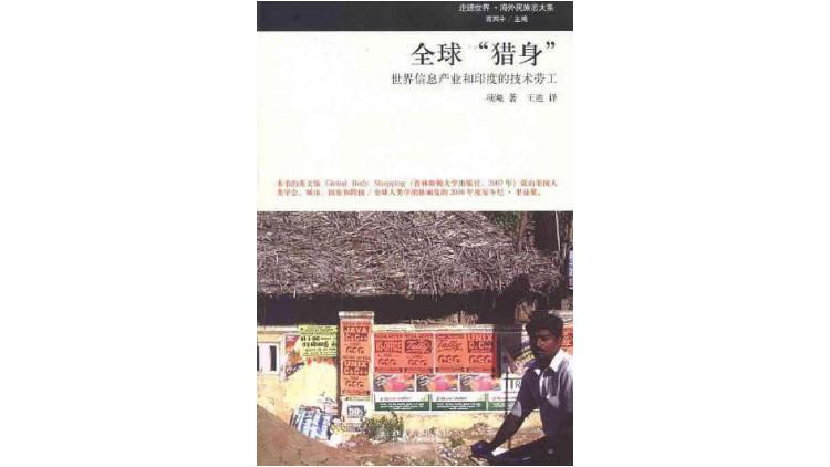 """项飚:中国的""""社会人""""是怎样被次序化的?"""