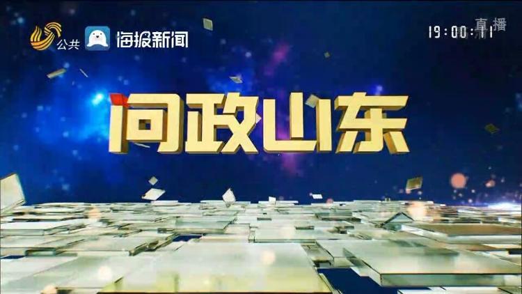 《问政山东》第37期:今晚19时山东省畜牧兽医局接受问政