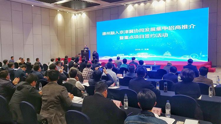 德州协同发展重点项目签约在天津举行 20个重大项目合同引资104.7亿