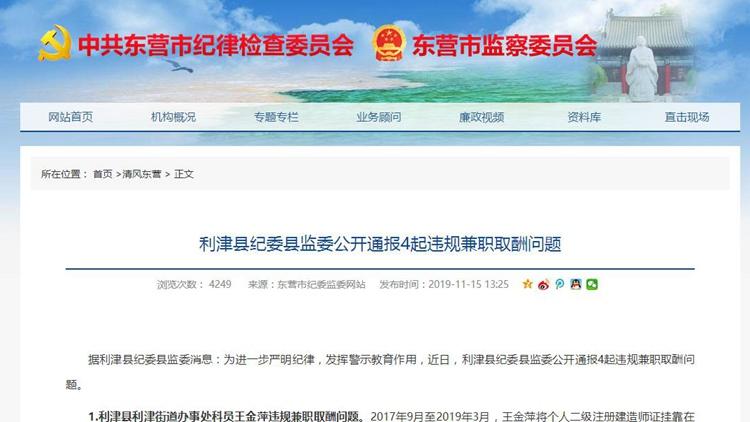 正风肃纪丨东营利津通报4起违规兼职取酬问题 4人受处分
