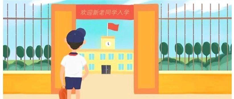 牛牛探新校丨新年新学校,拱墅、江干、上城三区这么多新学校即将在2020建成或使用!