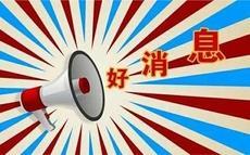 淄博一产业入选国家首批战略性新兴产业集群