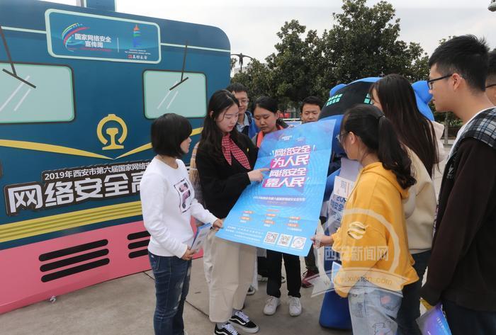 2019年西安市网络安全高校巡展活动在长安区全面启动