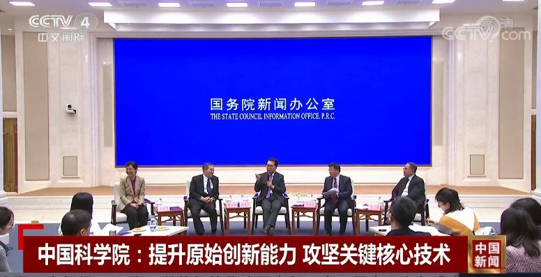 中国科学院:提升原始创新能力 攻坚关键核心技术