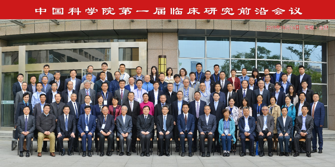 中国科学院第一届临床研究前沿会议暨临床转化应用论坛成功举办