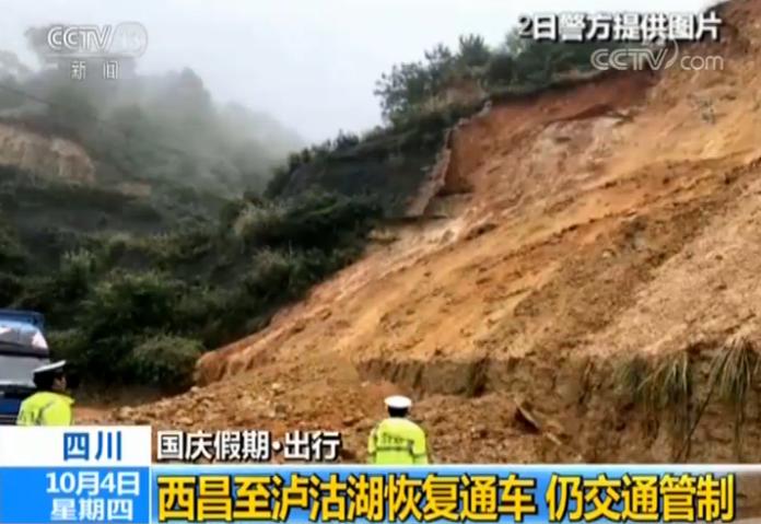 四川西昌至泸沽湖恢复通车 仍交通管制