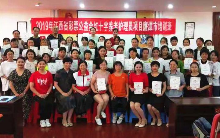 2019年江西省彩票公益红十字养老护理员项目鹰潭培训班在我区举行