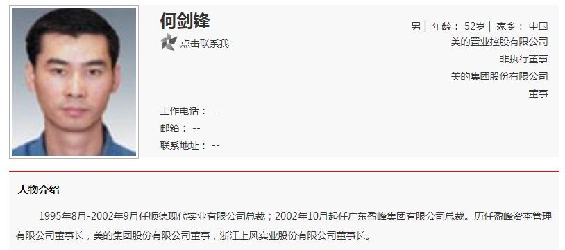"""龙鼎娱乐场官网·节后首日,这个县委书记被查,前任""""出逃""""前前任也被查"""