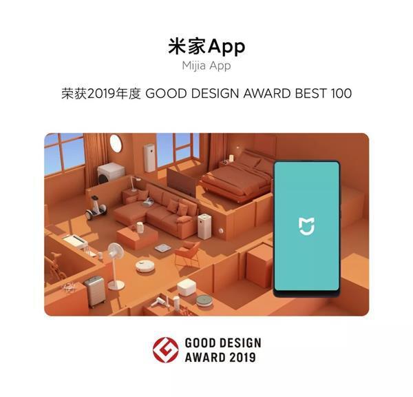 小米再获日本优良设计大奖 这次