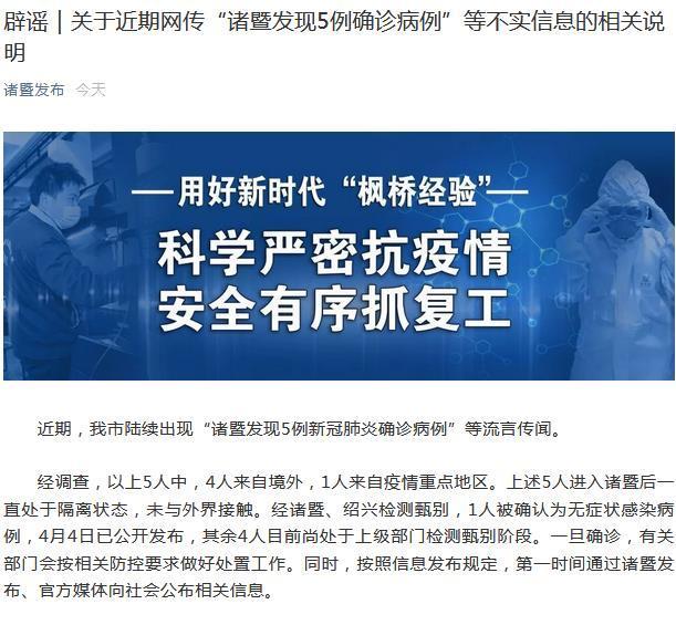 浙江诸暨发现5例新冠肺炎确诊病例?官方回应图片