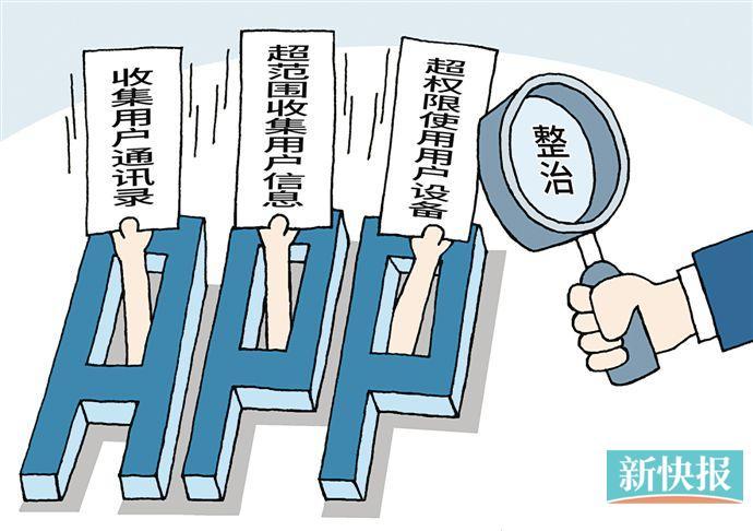 今日头条京东金融陌陌等被点名批评