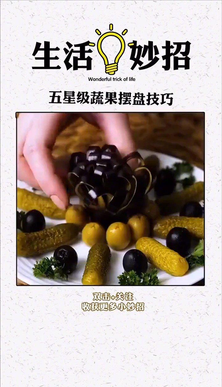 五星级餐厅蔬果摆盘小技巧,学会了在家也是米其林