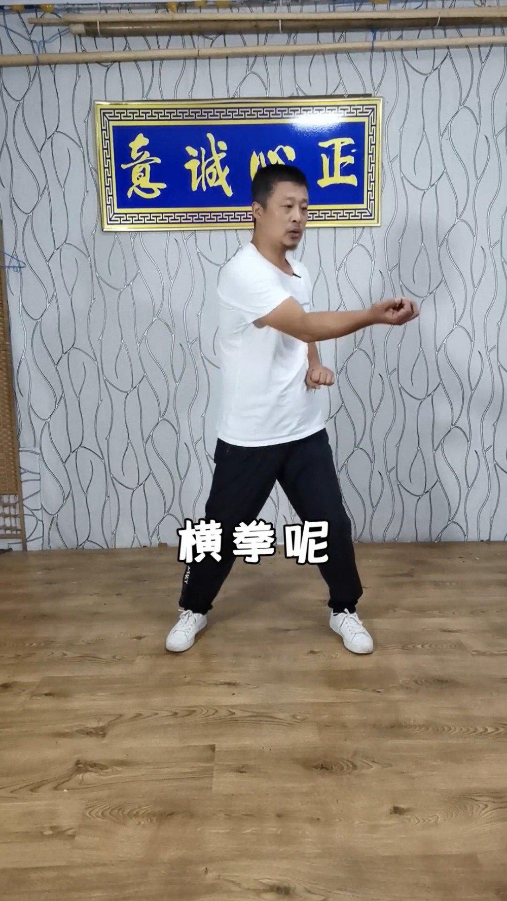 形意五行拳横拳的训练方法和技巧