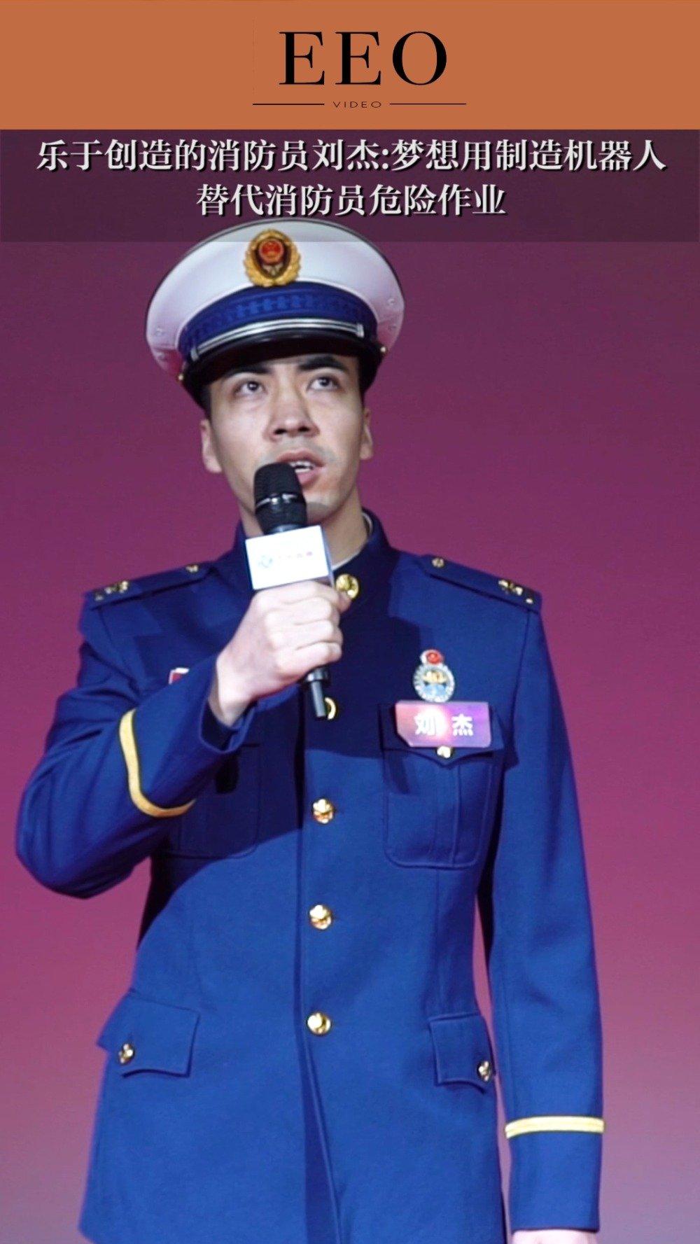 消防员刘杰:梦想制造机器人替代消防员危险作业