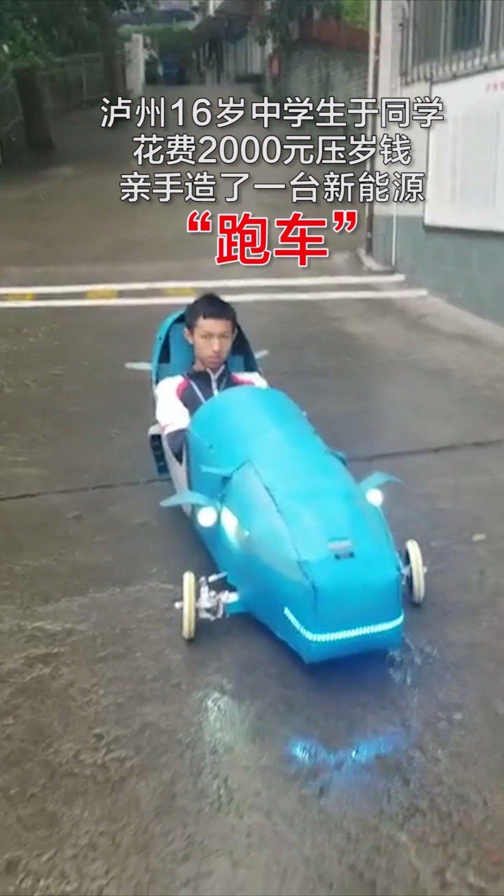 """花了2000元压岁钱,泸州16岁学生自制新能源""""跑车"""""""