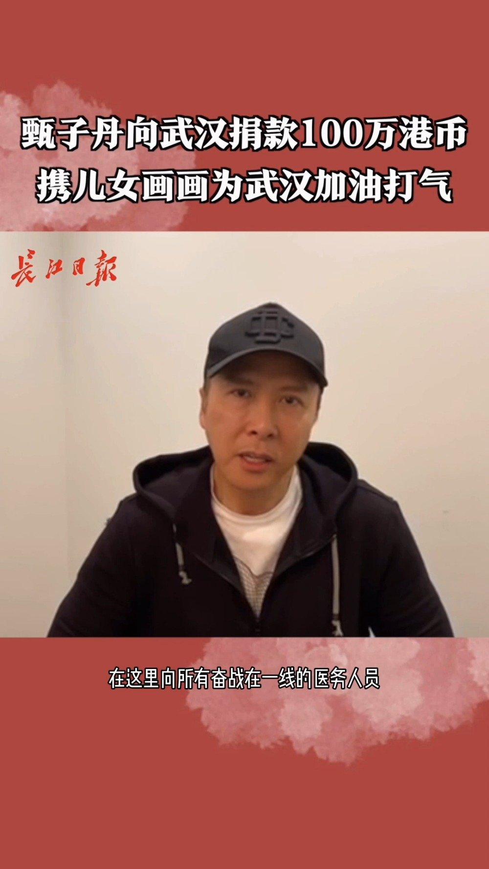甄子丹向武汉捐款100万港币,携儿女画画为武汉加油打气