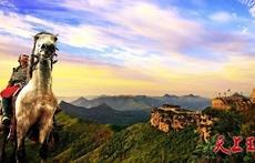 """天上王城""""纪王崮墓群""""被列为全国重点文物保护单位"""