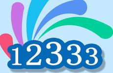 淄博市12333电话咨询招话务员啦!共4名