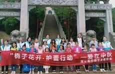 情报站|蒲公英行动志愿者协会爱在中秋活动走进东阿阿胶城