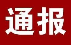 """枣庄警方通报""""白富美、高富帅"""",咋回事?"""