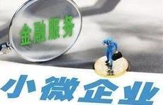 """实现""""两增一降""""!山东省金融服务小微企业见实效"""