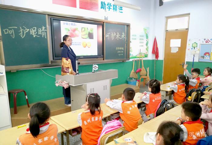 滨州实验学校小学部:眼科专家进课堂 引导孩子们自觉爱眼护眼