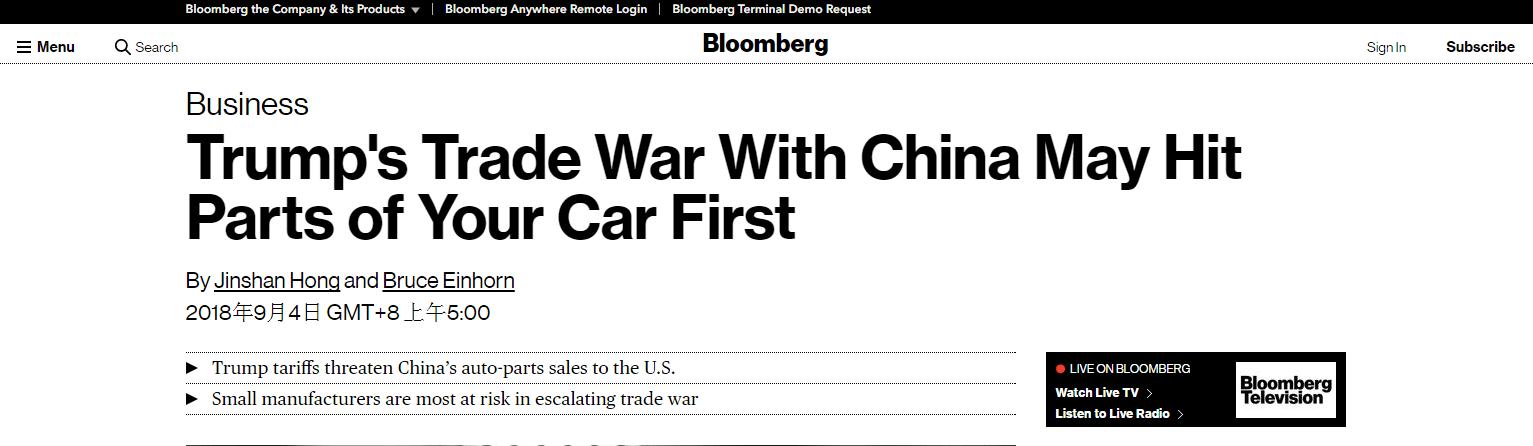 美媒:特朗普贸易战将使美购买中国汽车零部件涨