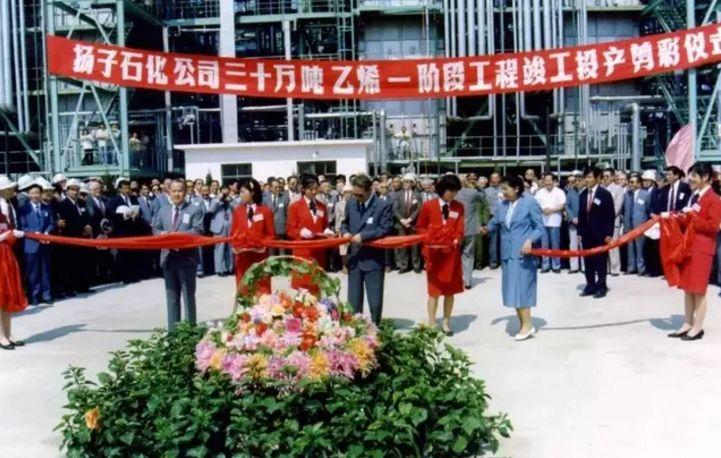 新南京的第一   扬子乙烯——国内最大的石化工程