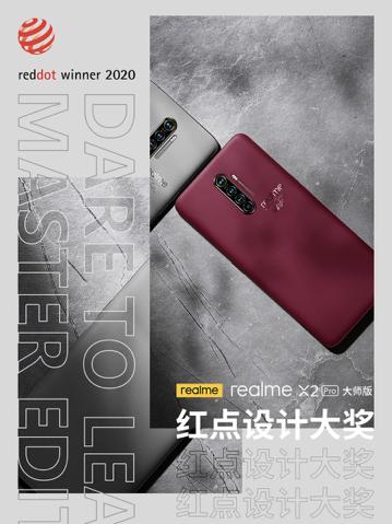 realmeX2 Pro大师版获德国红点设计大奖