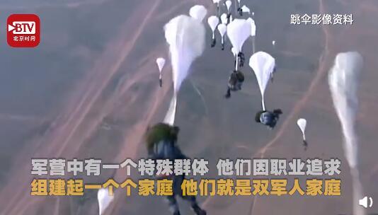真·比翼双飞!空降兵夫妇结婚纪念日同机跳伞