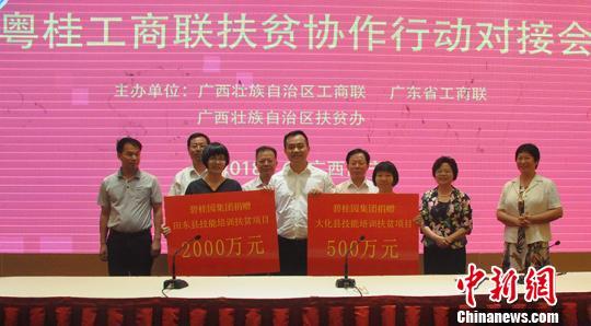 图为广东企业向广西贫困地区捐助现场 林浩 摄