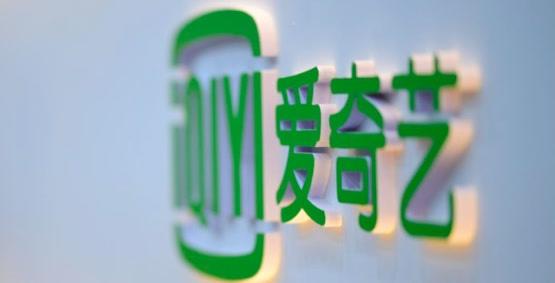爱奇艺自研水印系统通过ChinaDRM实验室安全评估 | 美通社