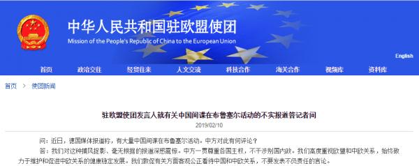 中国驻欧盟使团发言人声明截图