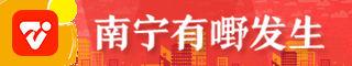《中国日报》专访广西壮族自治区党委书记鹿心社