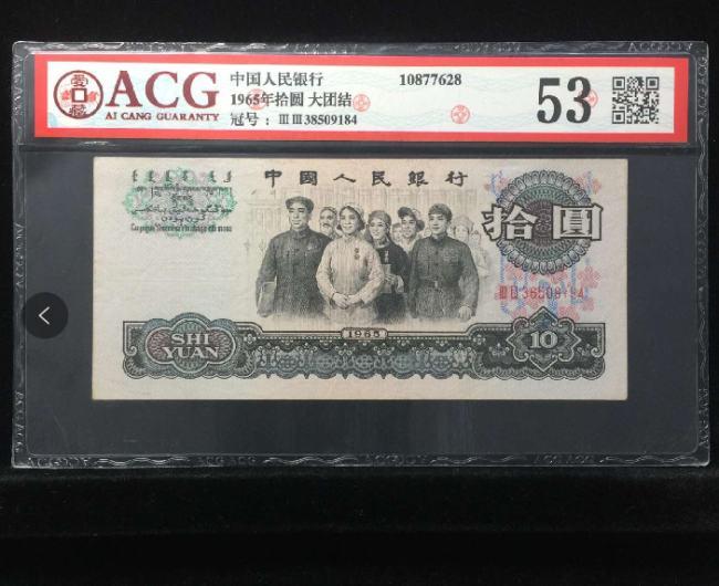 1965年十元纸币价格  1965年十元纸币值多少钱