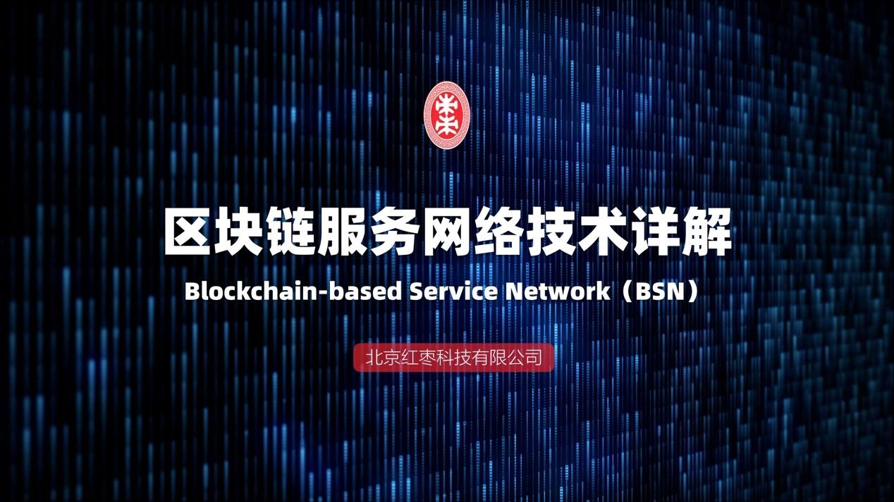 技术解码 | 区块链服务网络(BSN)技术详解