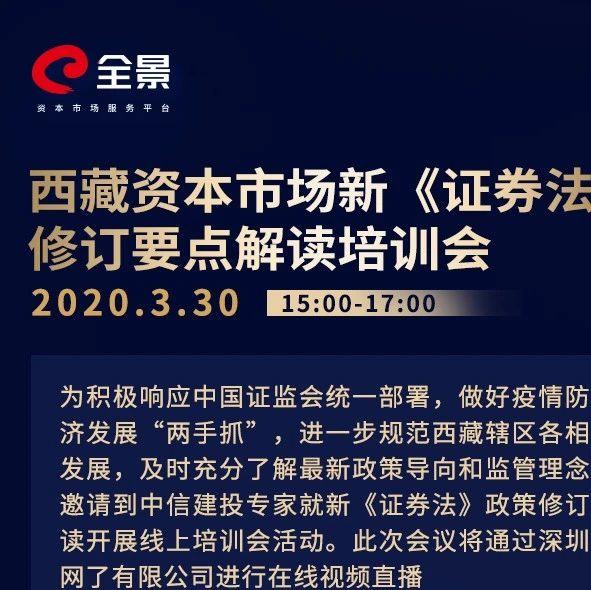 西藏资本市场新《证券法》修订要点解读培训会